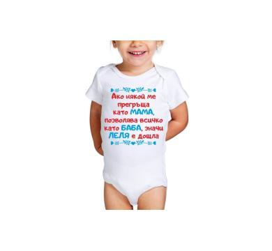 Детска тениска с щампа мама, баба, леля