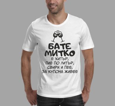 Тениска с щампа за имен ден - Митко/ Димитър