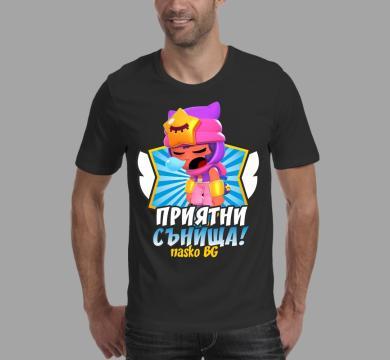 Тениска с щампа Приятни сънища!