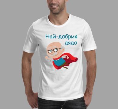 Тениска с щампа Най-добрия дядо