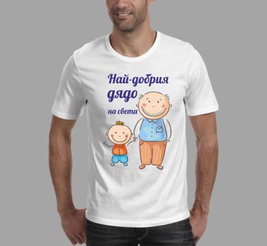 Тениска с щампа Най-добрия дядо на света